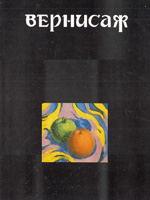 Paintings by Osip Kryvoglaz. Exhibition catalogue