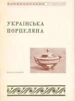 Volodymyr Sichynsky. Ukrainian porcelain