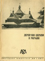 Wooden Churches in Ukraine