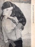 Larysa Chlenova. Fedir Krychevsky. Album