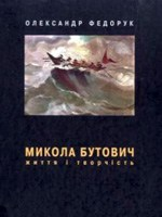 Olexandr Fedoruk. Mykola Butovych: Life and Art