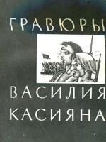 Engravings by Vasyl Kasiyan