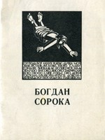 Bogdan Soroka. Graphics. Exhibition catalogue