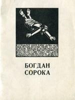 Bogdan Soroka. Graphics. Exhibition catalogue
