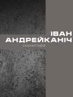 Ivan Andreikanich. Sculpture. Album