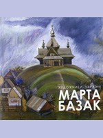 Marta Bazak. Catalogue
