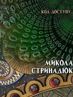 Andriy Andreikanich. Mykola Strinadiuk. Album