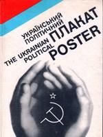 The Ukrainian Political Poster