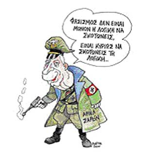 "Eleftherotypia March 24, 2004: A caricature (above) by Stathis Stavropoulos shows Ariel Sharon dressed like a Nazi with a swastika on his arm stating: ""Fascism is not only the logic of killing, but primarily killing logic."" Via adl.org"