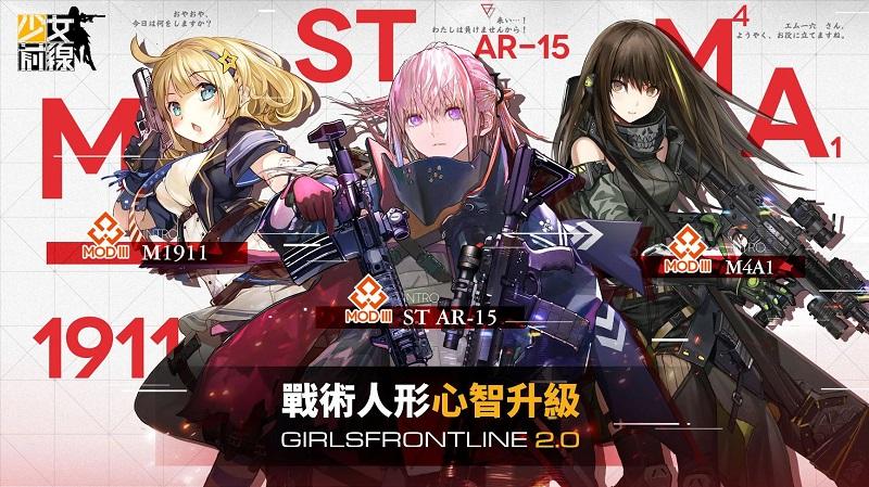 在電腦上暢玩少女前線 Girls' Frontline_雷電安卓模擬器