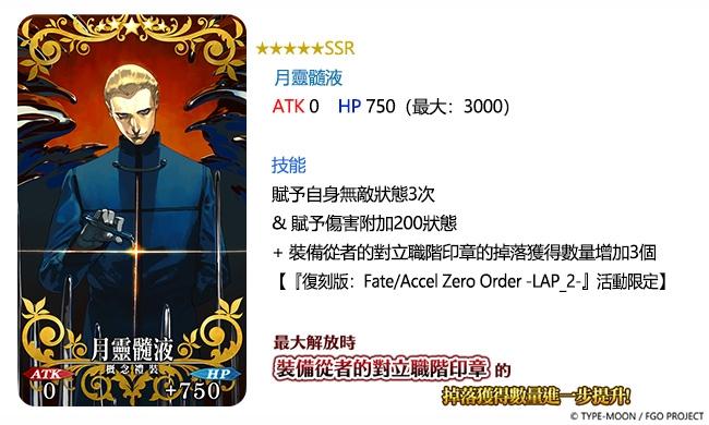 《FGO》繁中版舉辦復刻「Fate/Accel Zero Order -LAP_2-」活動 - 雷電模擬器