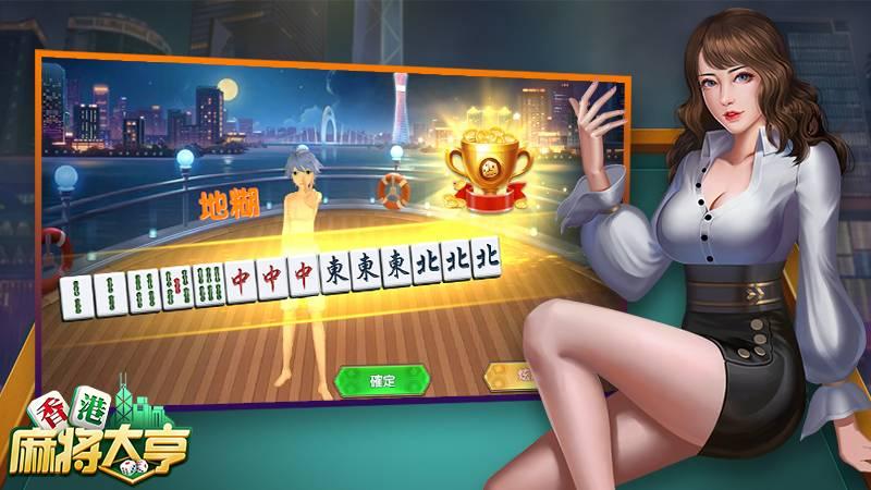 天糊十三番 《香港麻將大亨》頂級牌型分析 - 雷電模擬器