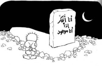 caricaturas de Naji al-Ali 5