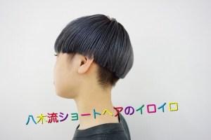 お客様スナップとスタイル解説〜ショートヘア編〜