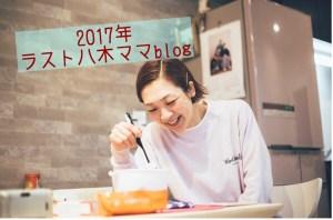 2017年ラストの八木ママblog