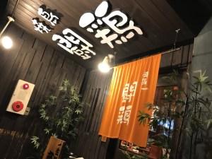 超人気!!北堀江の超絶美味い!焼き鳥屋!