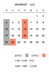 6月出勤予定と梅雨前くせ毛さん必須メニュー☆