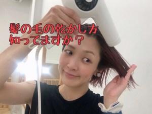 正しい髪の毛の乾かし方ってご存知ですか??