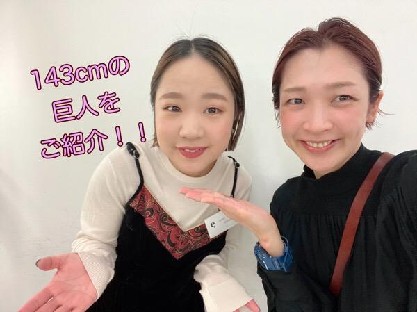 センス抜群の身長143㎝の巨人をご紹介!!
