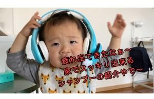 お家で簡単ヘッドスパ!?オススメシャンプーのご紹介!!