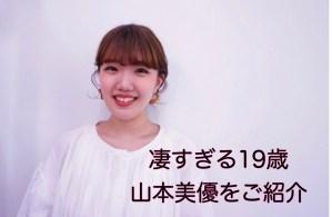 素晴らしき19歳!山本美優をご紹介!!