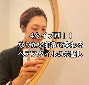 なりたい印象で選ぶヘアスタイル〜4タイプ別に解説〜