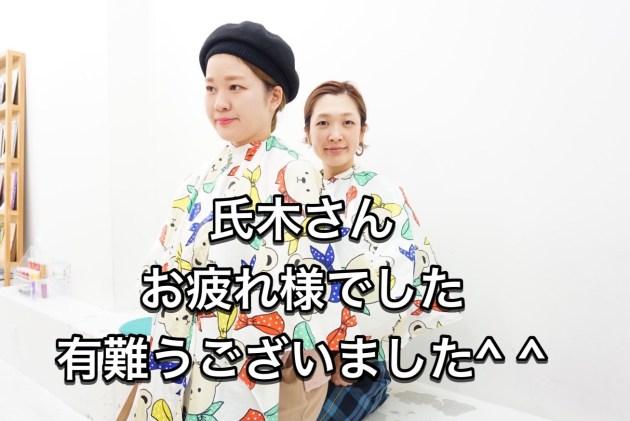 氏木さんお疲れ様でした&有り難うございましたblog