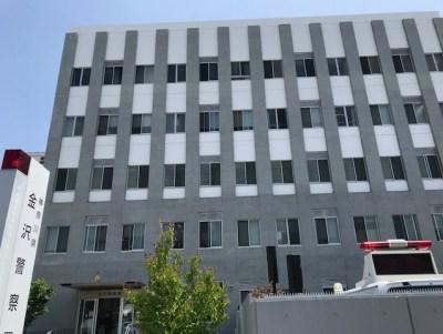 金沢警察署に車庫証明申請をする人が申請場所である金沢警察署に迷わず行けるよう金沢警察署の外観写真画像を載せている。