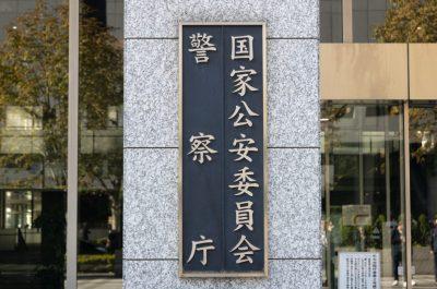 古物商の営業許可の申請先は各都道府県の公安委員会になります。それがイメージできるよう国の公安委員会の看板の画像を載せています。