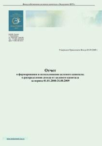 Отчет Фонда