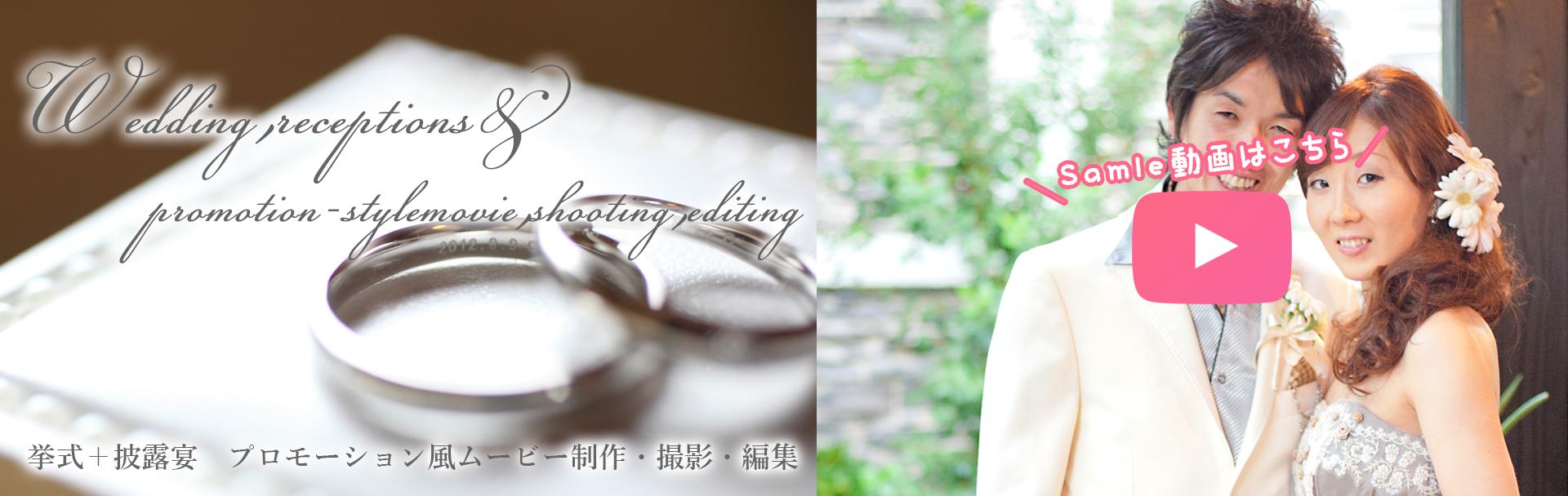 名古屋、愛知、岐阜県の結婚式のウェデイングムービー