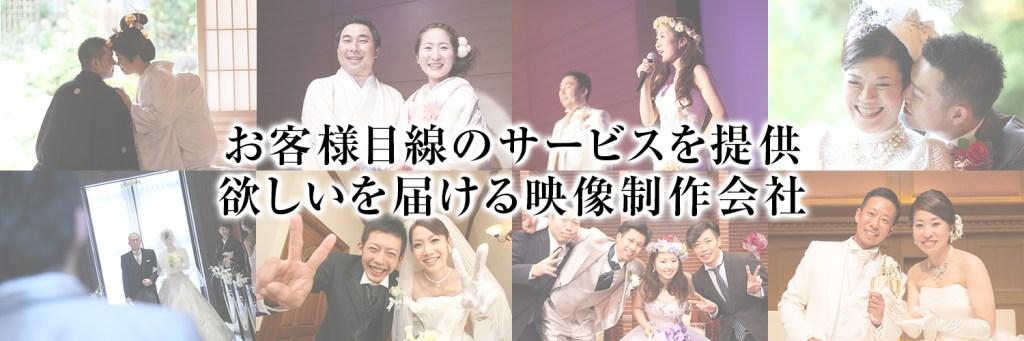 名古屋 岐阜 愛知 エンドロールムービー Focus-i Film