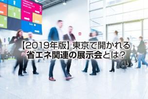 【2019年版】東京で開かれる省エネ関連の展示会とは?