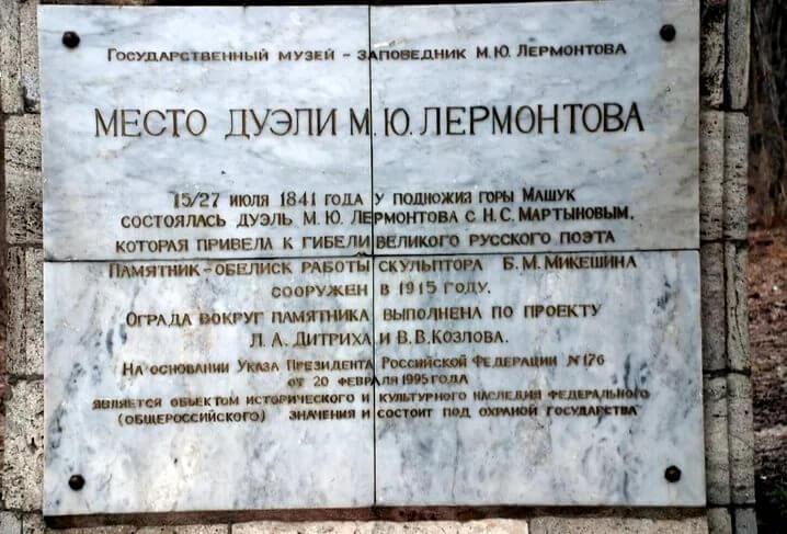 energetik pyatigorsk 0012 1 - Место дуэли М. Ю. Лермонтова