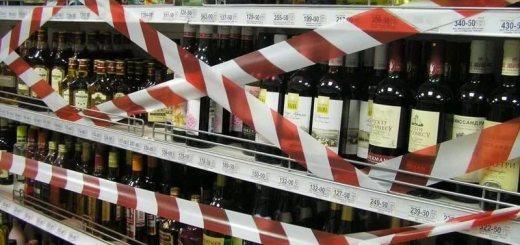 alkogol - В Минздраве обсуждают запрет продажи спиртного в выходные