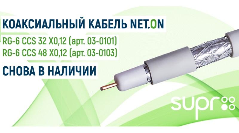 Коаксиальный кабель NET.ONRG-6 CCS 32 Х0,12 (арт. 03-0101) и RG-6 CCS 48 Х0,12 (АРТ. 03-0103) снова в наличии