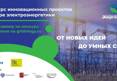 Энергопрорыв-2021: Фонд «Сколково» и группа компаний «Россети» проведут онлайн-вебинар в поддержку Конкурса