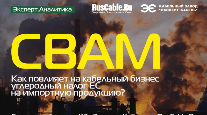 Новый выпуск Эксперт.Аналитики. Как повлияет на кабельный бизнес углеродный налог ЕС на импорт?