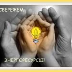 Плакат Сбережем энергоресурсы
