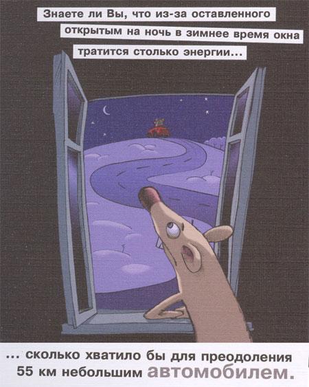 Плакат по энергосбережению: закрывайте окна