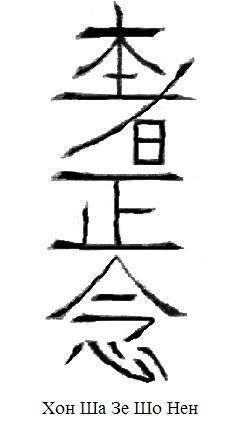 reiki simboluri pentru a pierde în greutate