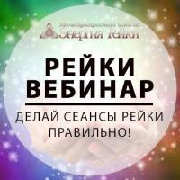 Рейки Вебинар Делай сеансы Рейки Правильно Мастер-класс рейки