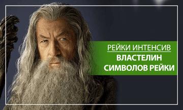 Рейки Интенсив Властелин Символов Рейки Все о символах Рейки Практика Рейки