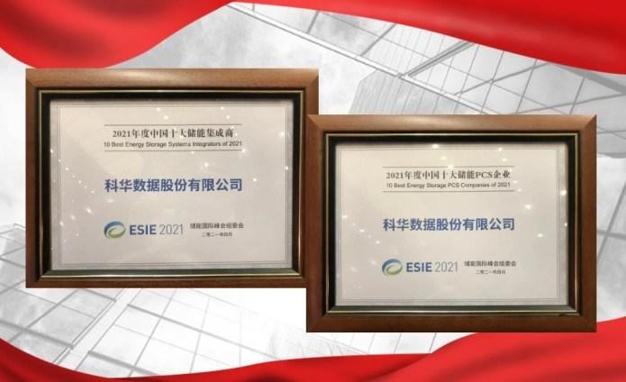 Kehua On ESIE Exhibition
