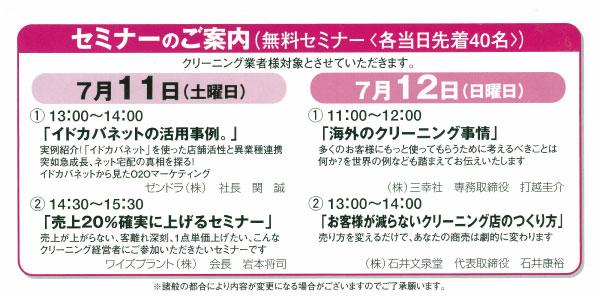 クリーンフェア大阪2015セミナー