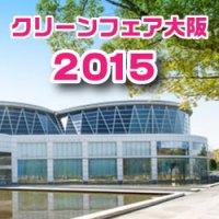 クリーンフェア大阪2015