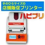 【2015新製品】手のひらサイズのモバイルプリンター ハピプリ(HappyPri)