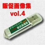 【新発売】クリーニング販促画像集vol.4