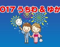 2017yukata30_s