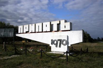 The Pripyat sign today.